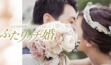 「ふたリッチ婚」リリースのお知らせ
