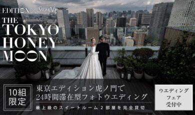 フォトウェディング『THE TOKYO HONEYMOON』がスタートしました